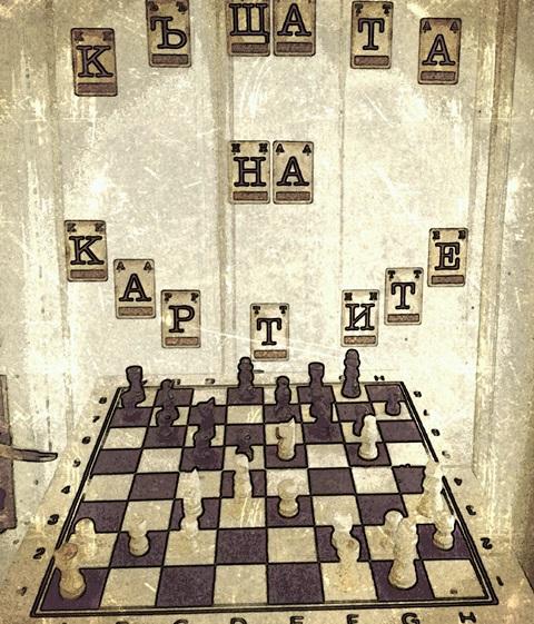 """DOMUS REBUS - стаи на загадките """"Къщата на Картите"""""""