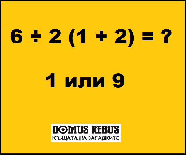 Математическа логическа загадка