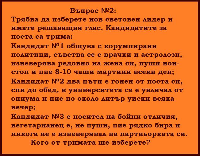 Въпрос 2