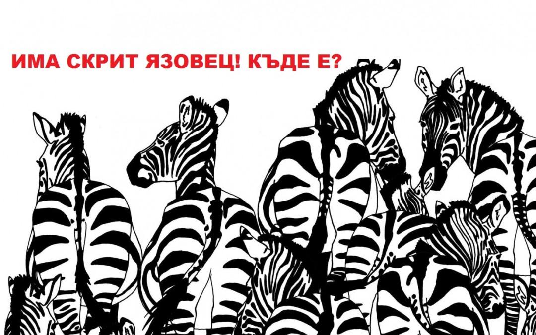 Уникално зрително предизвикателство – открийте язовеца между зебрите!