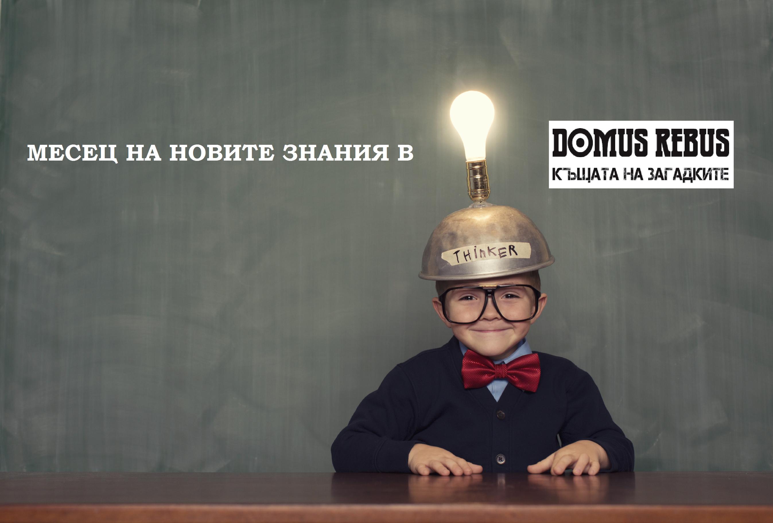DOMUS REBUS NEW SKILLS 2
