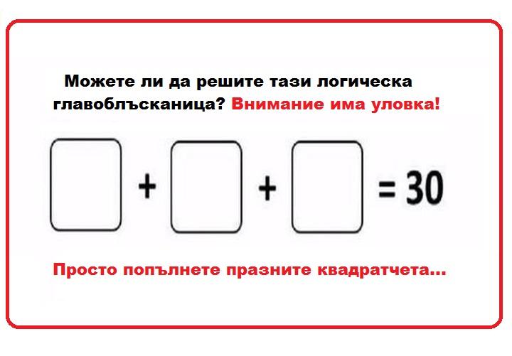 """Можете ли да решите тази """"уж"""" елементарна математическа задача? Внимание: има уловка!"""