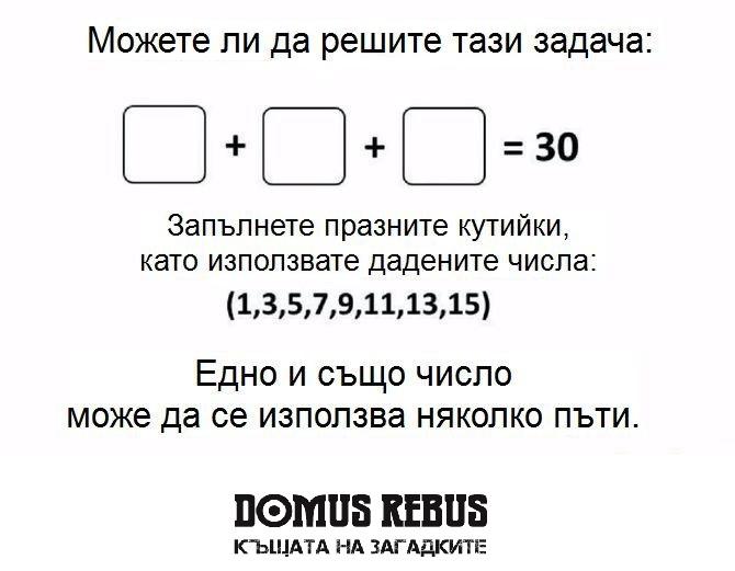 математическа загадка, логическа задача, гимнастика за ума, гимнастика за мозъка,