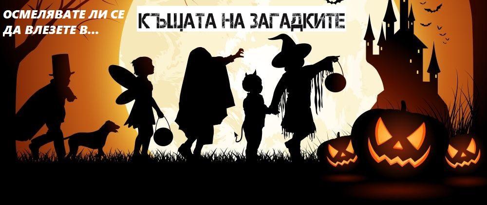 """Грабни фаталните 13 % намаление за Хелоуин в DOMUS REBUS – """"Къщата на Загадките"""" в Пловдив!"""