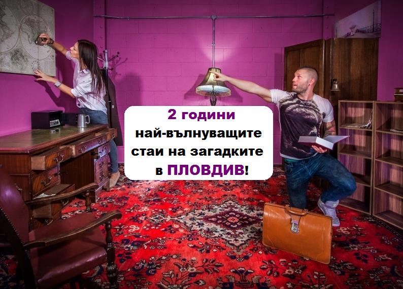 2 години DOMUS REBUS PLOVDIV - Copy