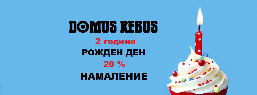 """Супер намаление за рождения ден на DOMUS REBUS – """"Къщата на Загадките"""" в Пловдив!"""